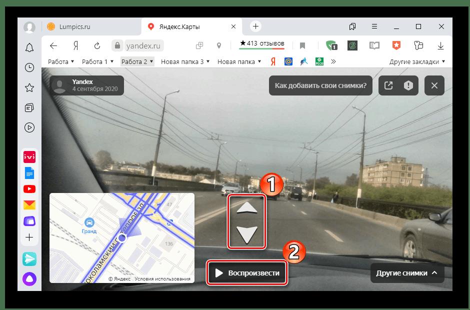 Воспроизведение маршрута в Яндекс Картах