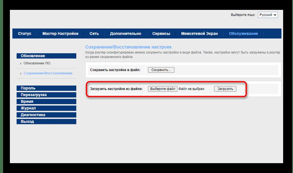 Восстановление настроек роутера Sagemcom f@st после прошивки в веб-интерфейсе
