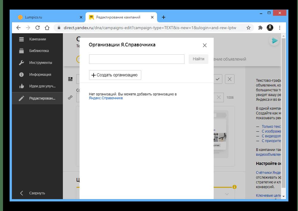 Возможность добавления организации на сайте Яндекс.Директа