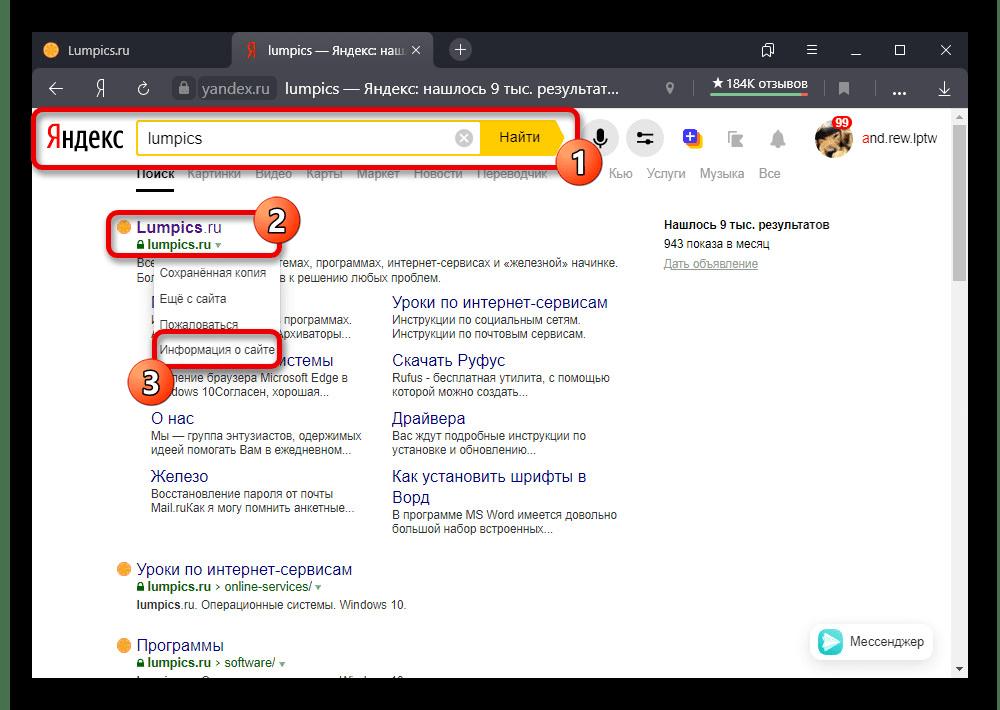 Возможность перехода к информации о сайте через поиск Яндекс