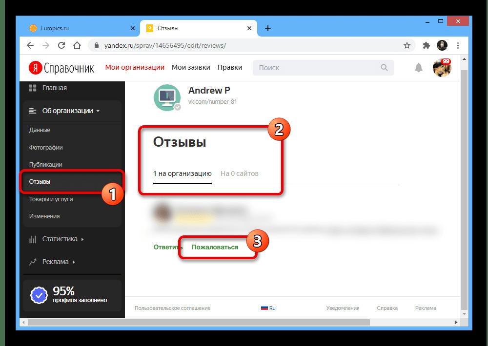 Возможность подачи жалобы на отзыв на сайте Яндекс.Справочника