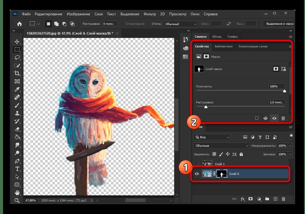 Возможность растушевки слоя-маски в Adobe Photoshop