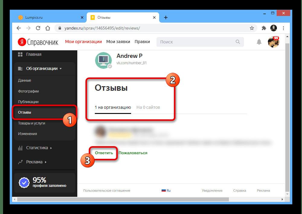 Возможность создания ответа на отзыв об организации на сайте Яндекс.Справочника