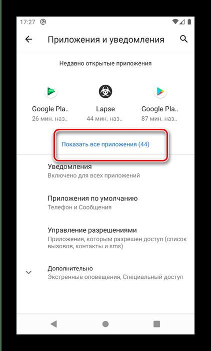 Все программы для начала игры заново на Android удалением данных приложения