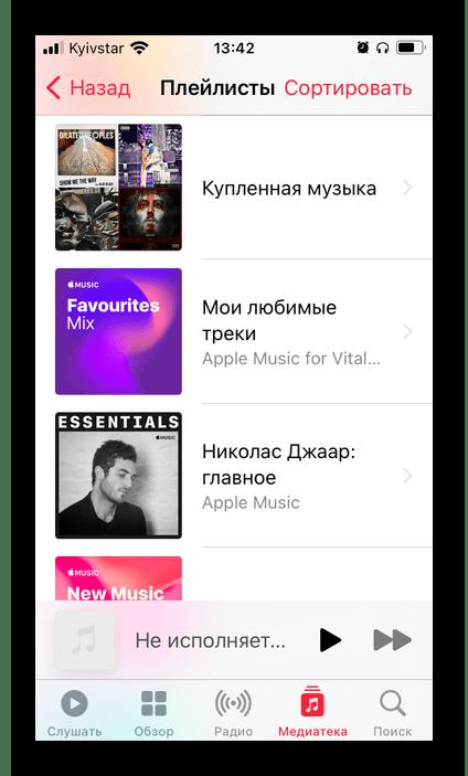 Вся музыка доступна в медиатеке приложения Apple Music на iPhone