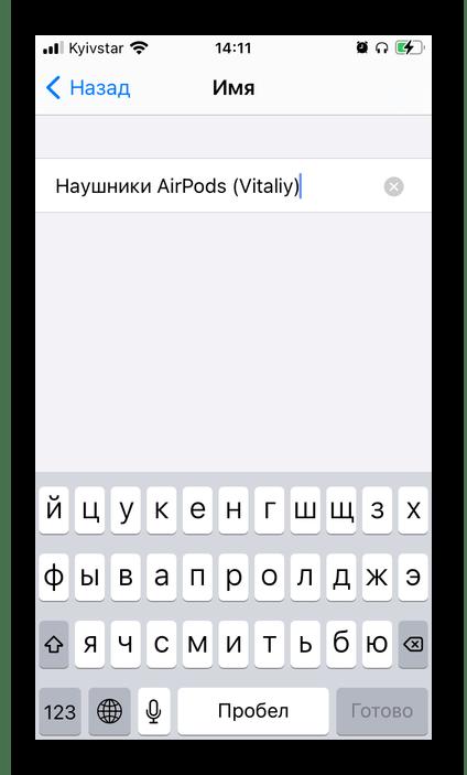 Ввод нового имени AirPods в настройках на iPhone