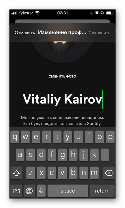 Ввод нового имени в настройках мобильного приложения Spotify для iOS и Android