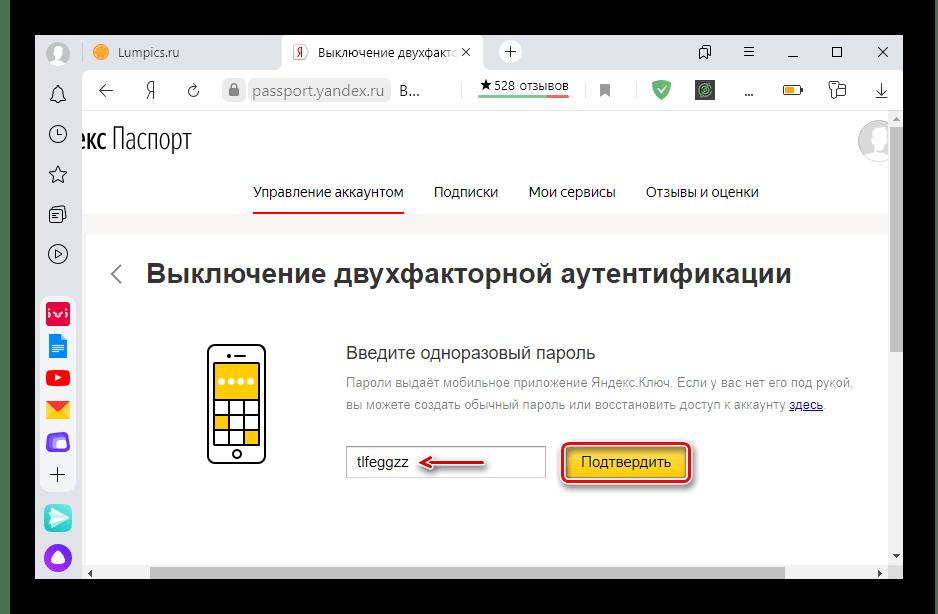 Ввод одноразового пароля при отключении 2FA