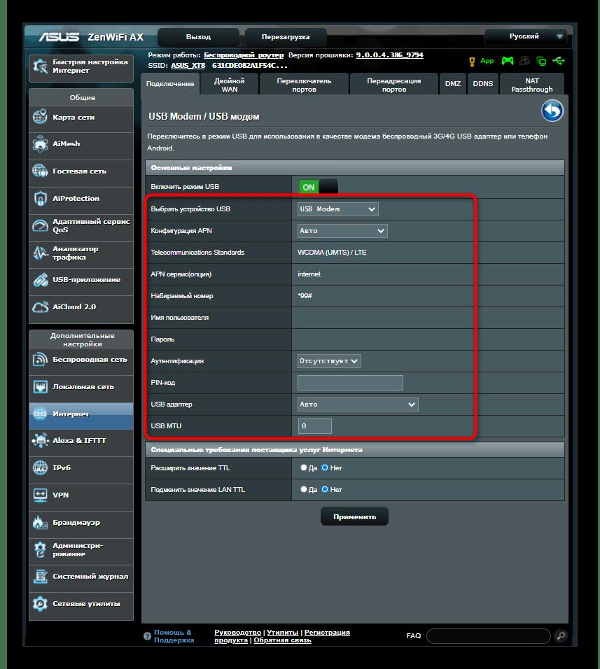 Ввод параметров модема в роутере ASUS для настройки беспроводной сети