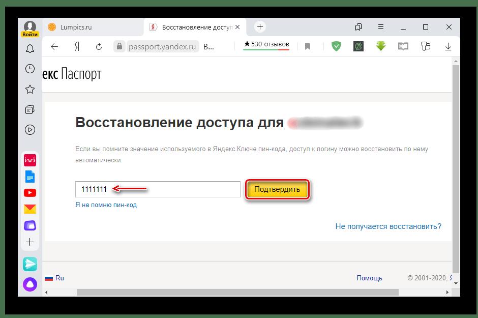 Ввод пин-кода при восстановлении аккаунта с 2FA