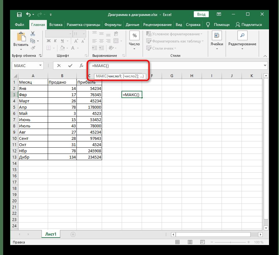 Ввод скобочек при ручном заполнении функции в Excel