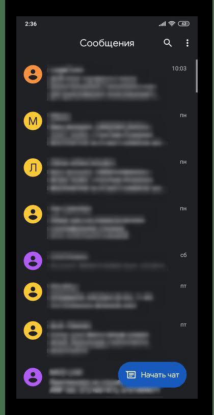 Выбор чата для удаления СМС сообщений на Android