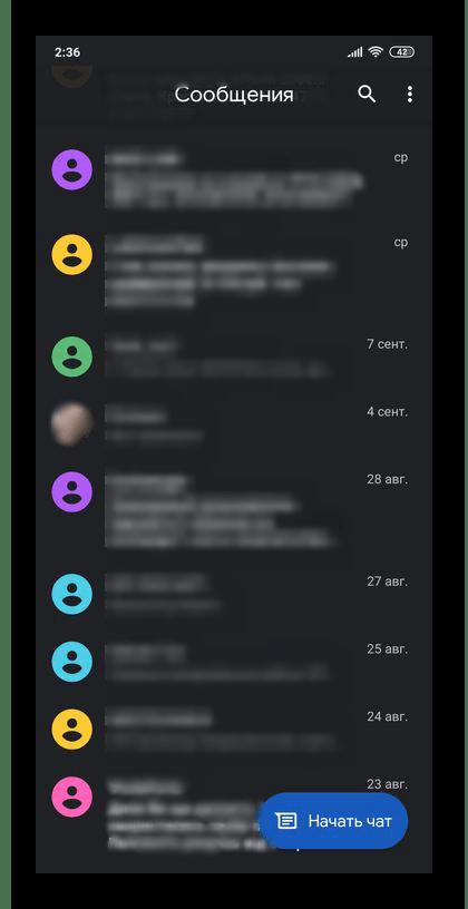 Выбор чата для удаления всей переписки на мобильном устройстве с Android