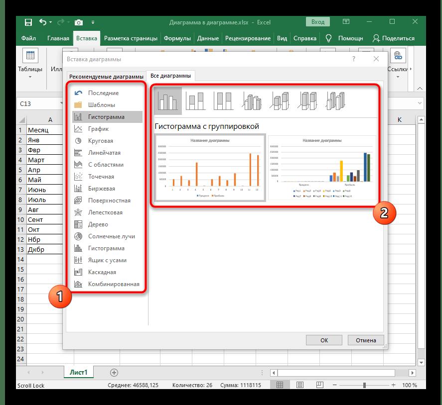 Выбор диаграммы из полного списка при ее создании по таблице в Excel