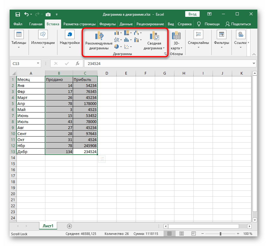 Выбор диаграммы из списка предложенных при ее создании по таблице в Excel