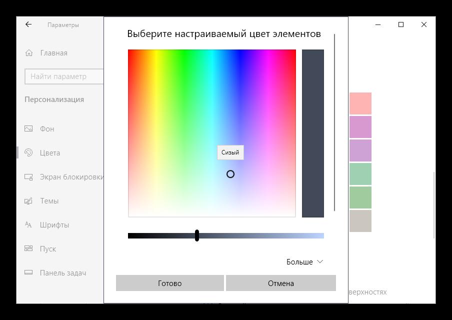Выбор дополнительного цвета для окна в меню Персонализации в Windows 10