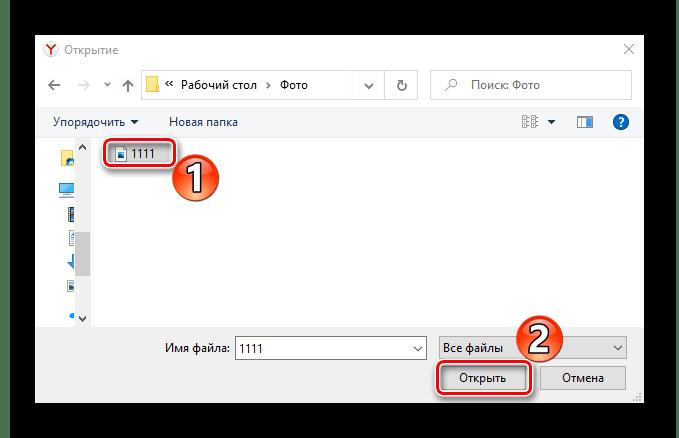 Выбор файла для проверки в Virus Total