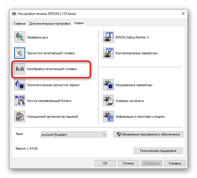 Выбор инструмента калибровки печатающей головке при программной чистке принтера Epson