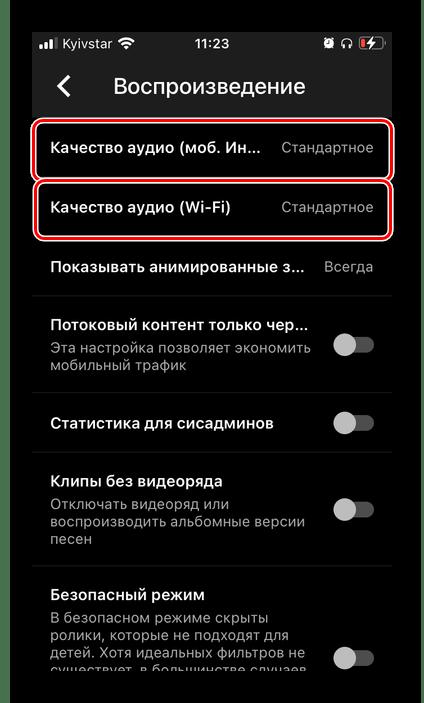 Выбор качества воспроизведения в приложении YouTube Музыка на iPhone