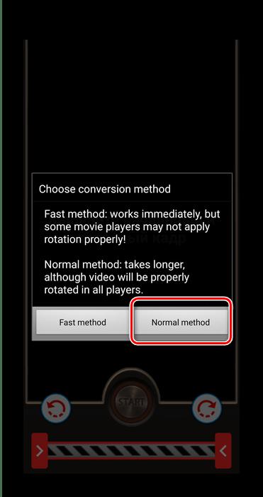 Выбор метода конвертирования для поворота видео на Android через Rotate Video FX