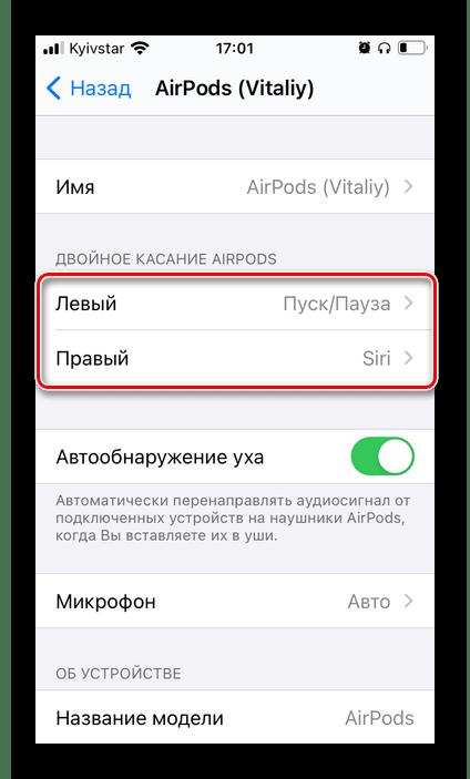 Выбор наушника AirPods для изменения параметров касания на iPhone