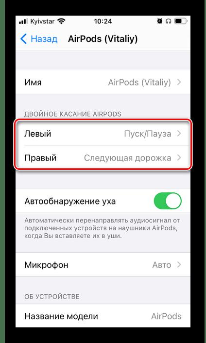 Выбор наушника AirPods для назначения на него вызова Siri на iPhone
