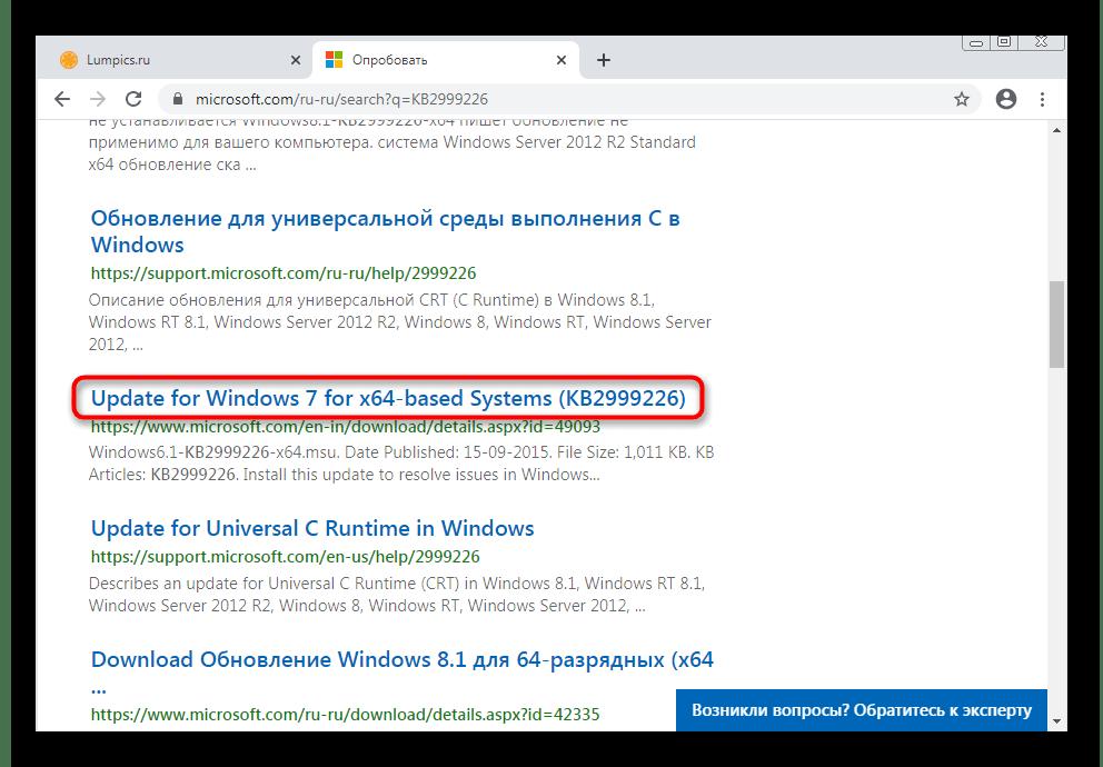 Выбор обновления для установки через Автономный установщик обновлений в Windows 7