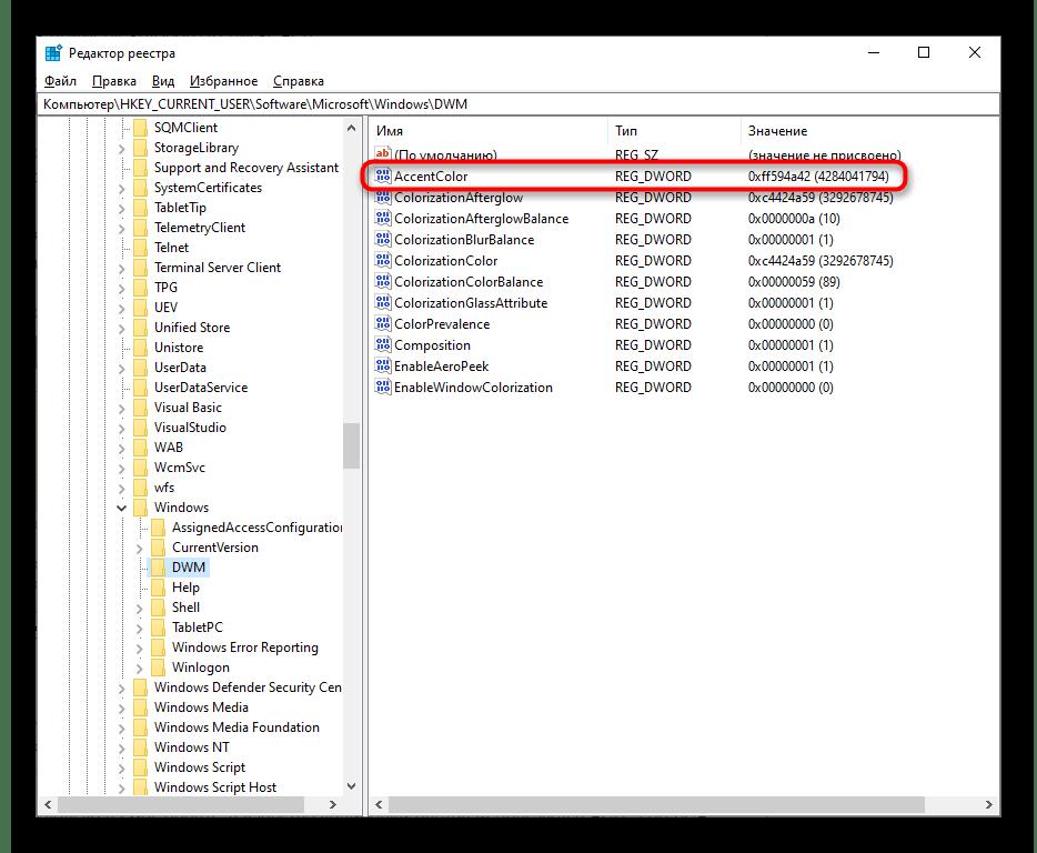 Выбор параметра для изменения цвета окна через Редактор реестра в Windows 10