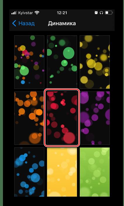 Выбор подходящего изображения для установки живых обоев в Настройках iOS на iPhone