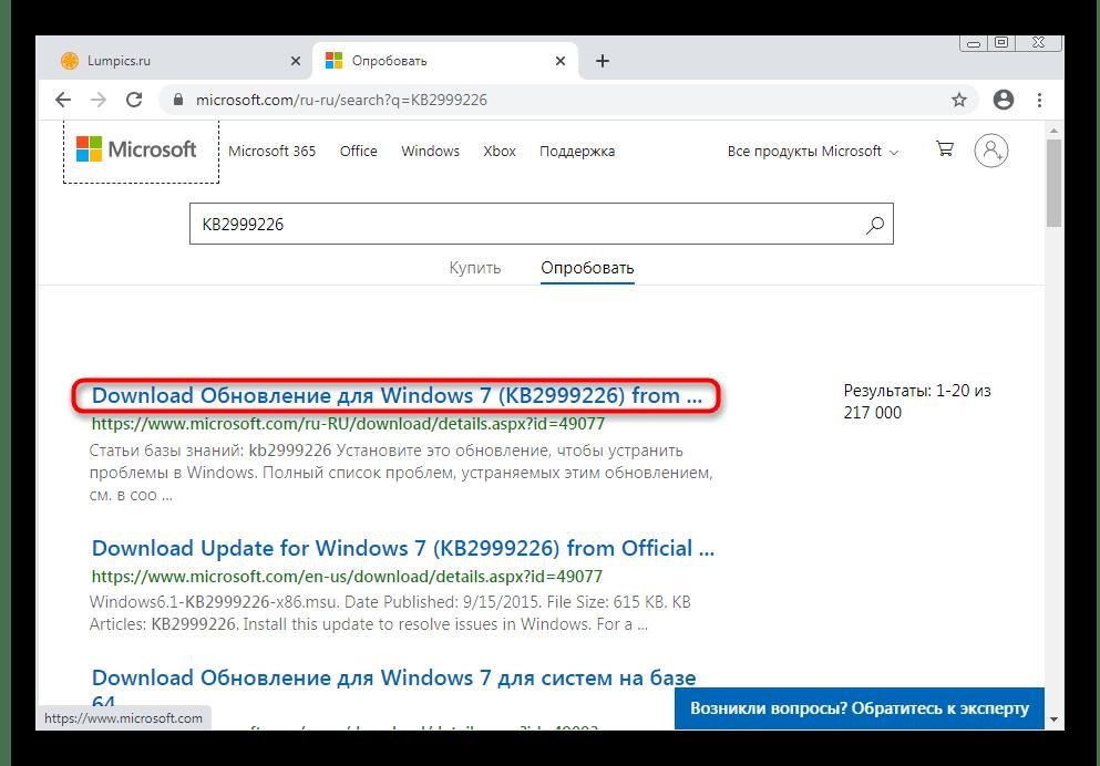 Выбор подходящего обновления для Windows 7 на официальном сайте