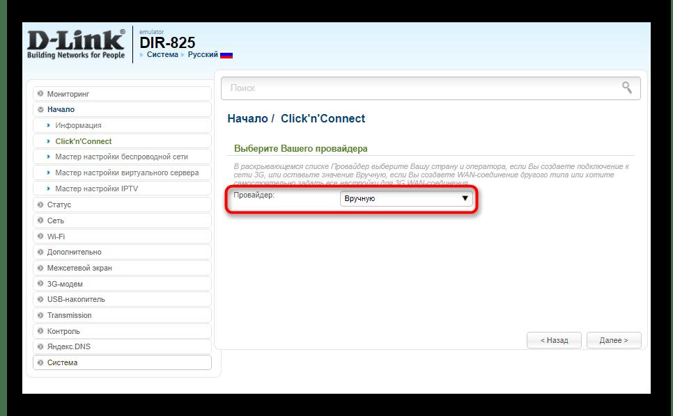 Выбор провайдера для дальнейшего подключения модема к роутеру D-Link