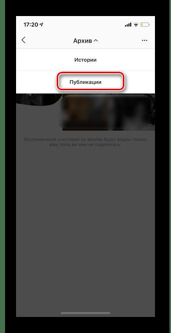 Выбор публикации для возврата поста их архива в мобильной версии Инстаграм