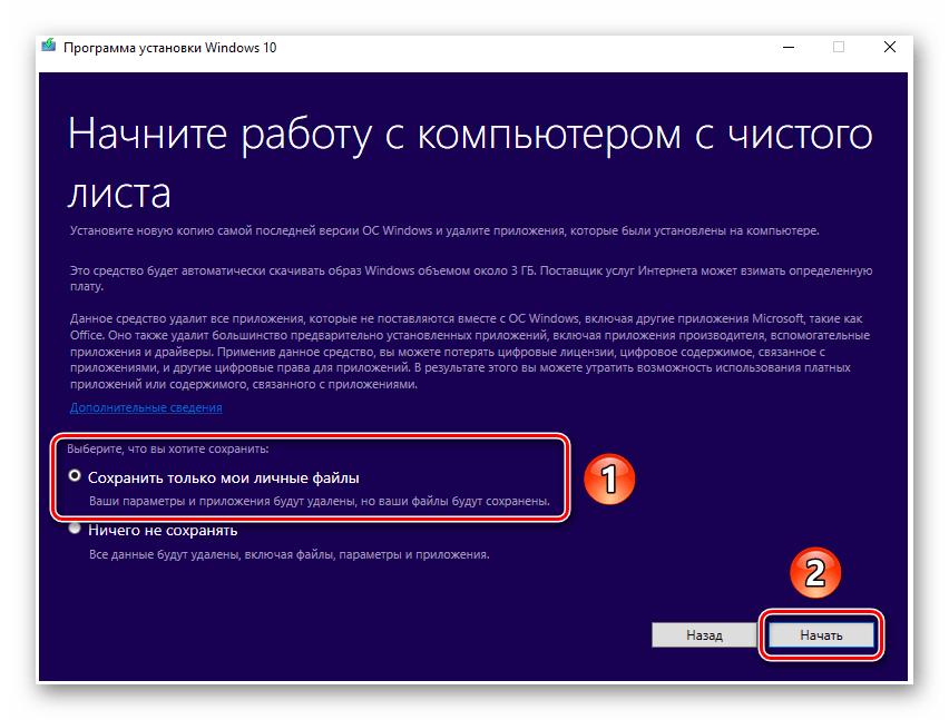 Выбор пункта Сохранить только мои личные файлы во время переустановки Windows 10