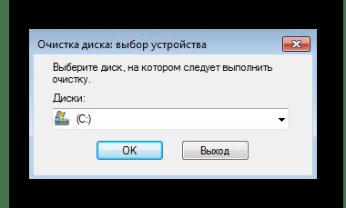 Выбор раздела диска для очистки точек восстановления в Windows 7