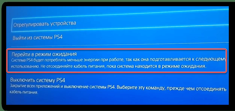 Выбор режима ожидания для включения зарядки Dualshock 4 в режиме ожидания