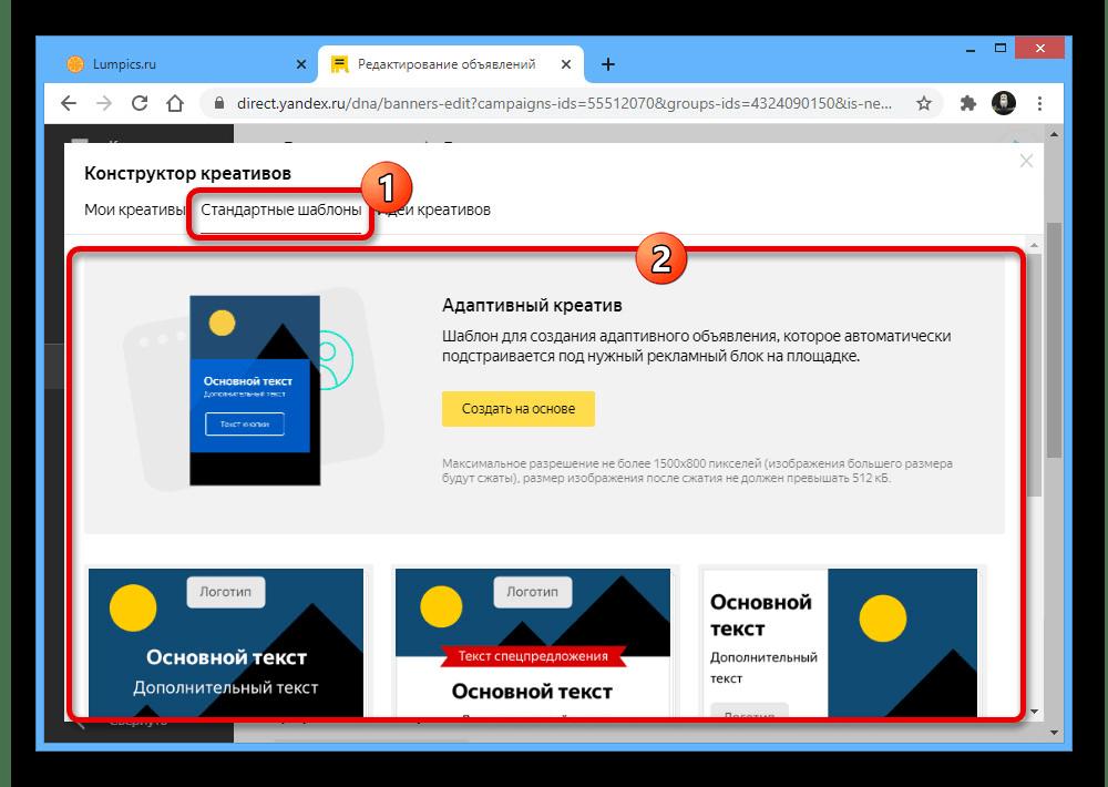 Выбор шаблона креатива в объявлении на сайте Яндекс.Директа