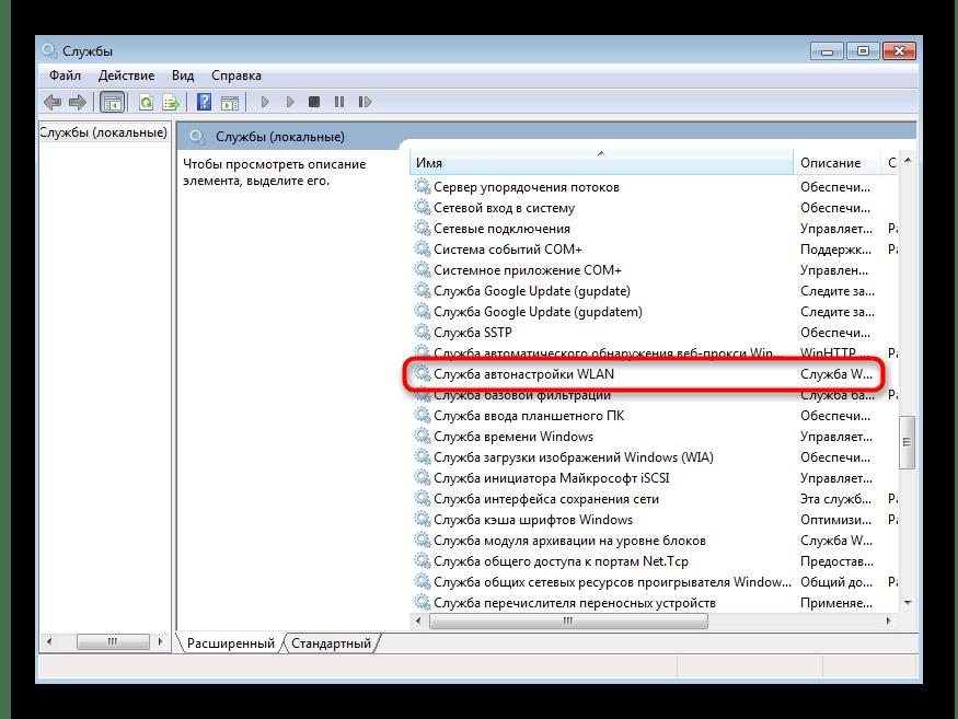 Выбор службы для настройки раздачи беспроводной сети в Windows 7