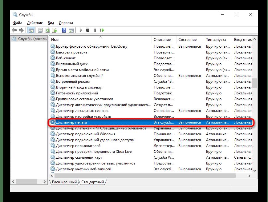 Выбор службы печати для снятия задачи через меню в Windows 10