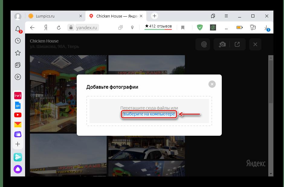 Выбор способа загрузки фотографий в сервисе Яндекс.Карты