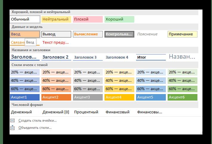 Выбор стиля ячейки при создании границ таблицы в программе Excel