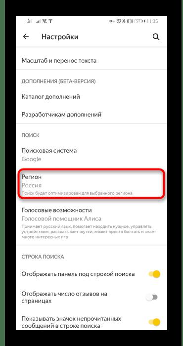 Выбор страны для оптимизации поиска через настройки мобильного Яндекс.Браузера