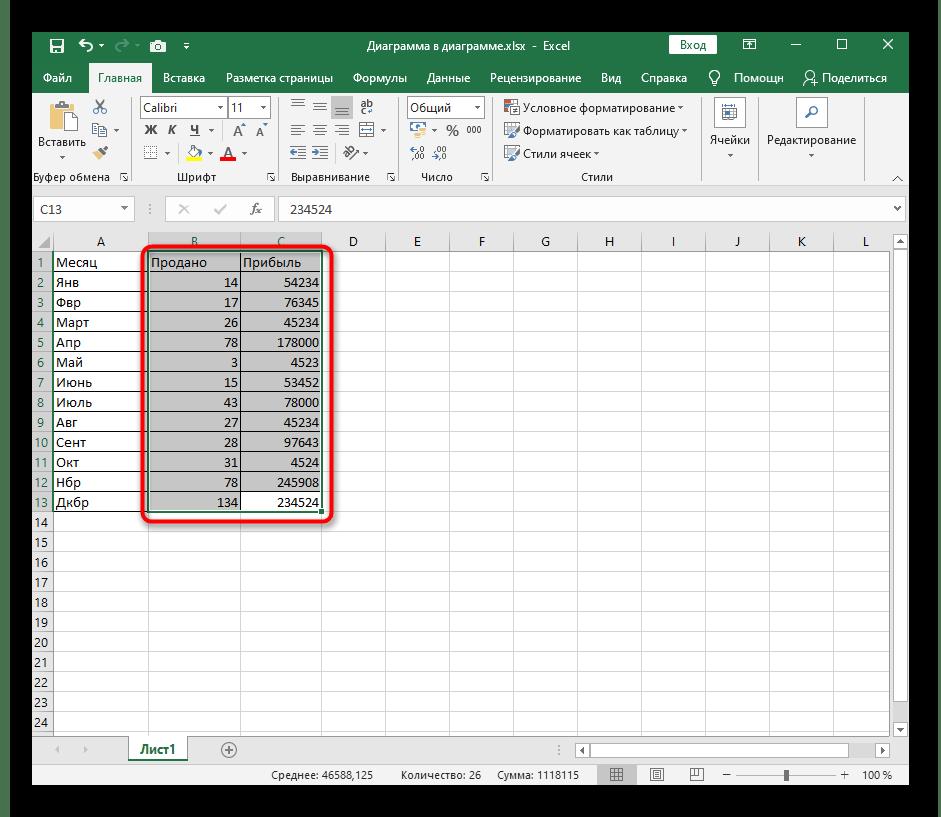 Выбор таблицы для добавления графика на график в программе Excel