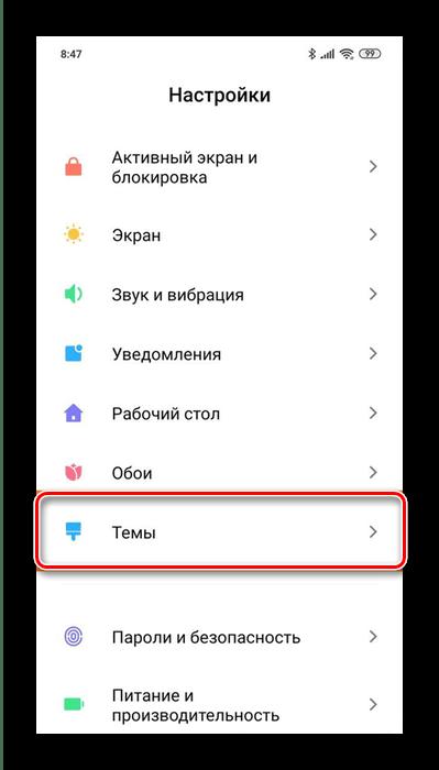 Выбор тем для изменения иконок на Android Xiaomi посредством системных средств