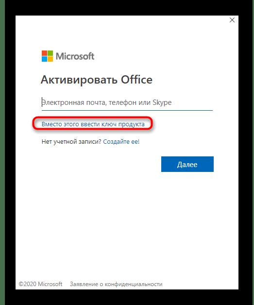 Выбор типа авторизации по ключу продукта в Skype для бизнеса