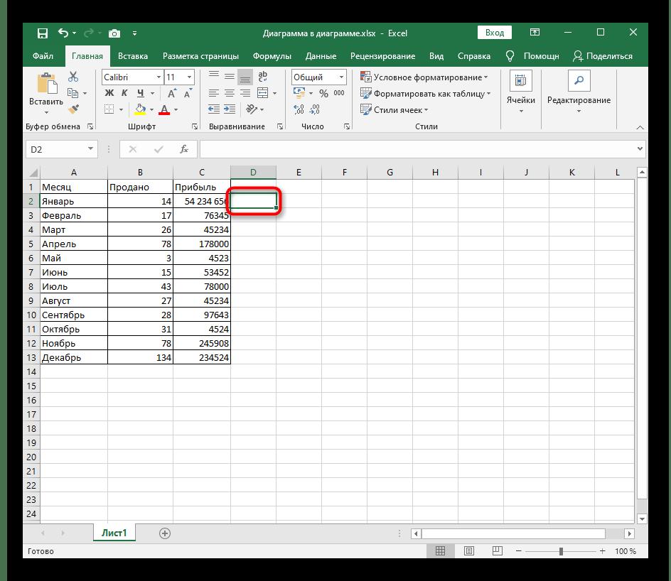 Выбор ячейки для дальнейшей вставки функции удаления лишних пробелов между цифрами в Excel