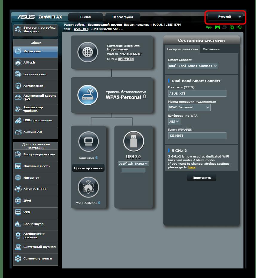 Выбор языка в веб-интерфейсе роутера ASUS перед подключением модема