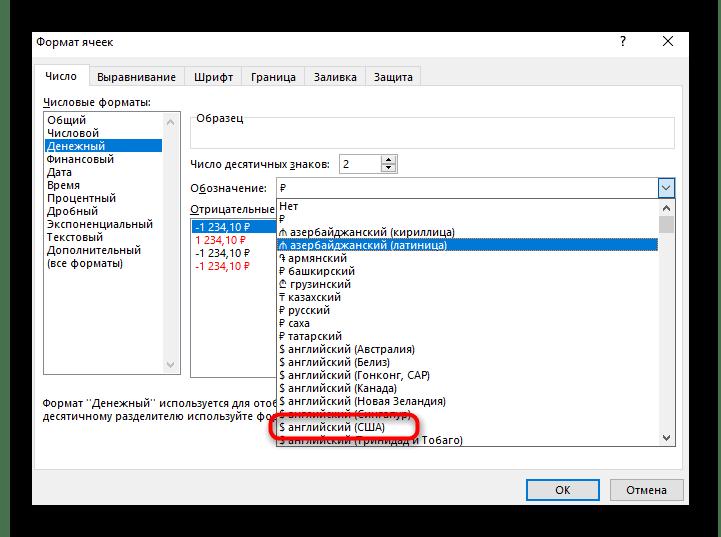 Выбор знака $ в Excel через меню формата ячеек