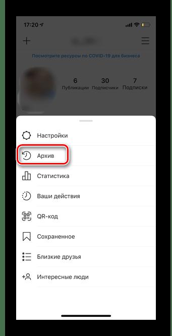 Выбрать архив для возврата поста их архива в мобильной версии Инстаграм