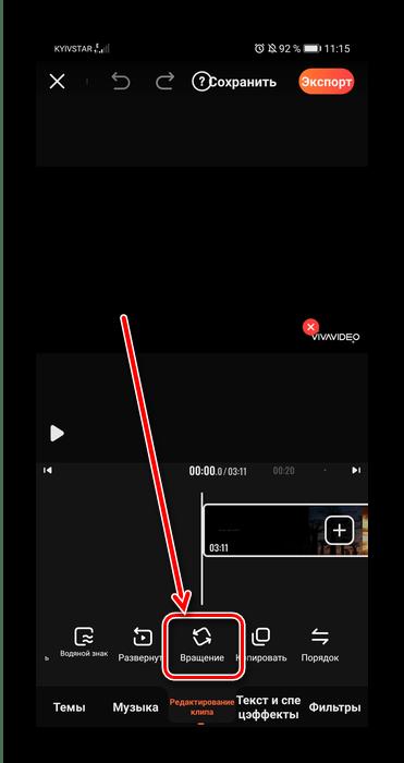 Выбрать инструмент для поворота видео на Android через VivaVideo