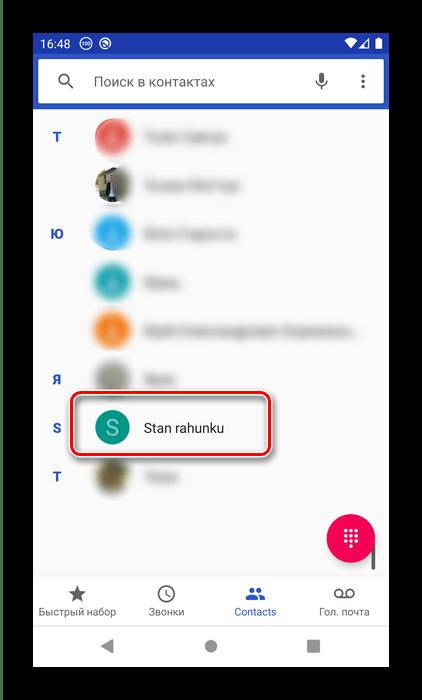 Выбрать контакт для настройки быстрого набора на Android через звонилку